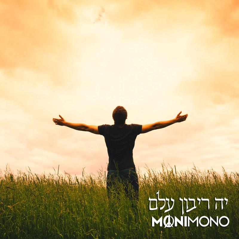יה ריבון עלם - מוני מונו