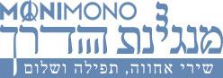 MoniMono – מנגינת הדרך לוגו